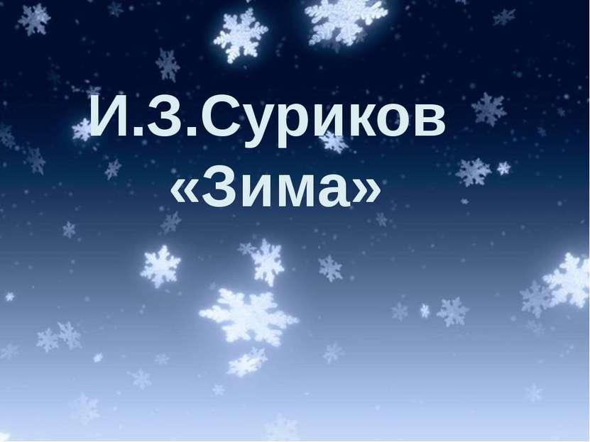 И.З.Суриков «Зима»