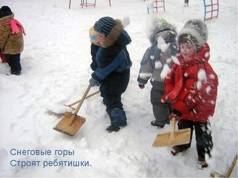 Снеговые горы Строят ребятишки.