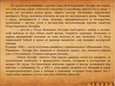 Из скупых воспоминаний о детских годах Петр Францевич Лесгафт мы узнаем, что ...
