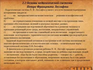 2.2 Основы педагогической системы Петра Францевича Лесгафта Педагогическая си...