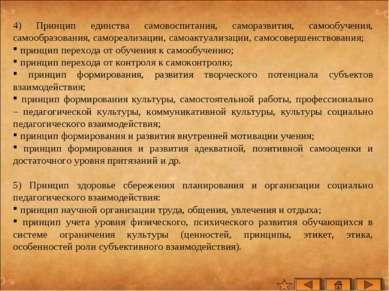 4) Принцип единства самовоспитания, саморазвития, самообучения, самообразован...