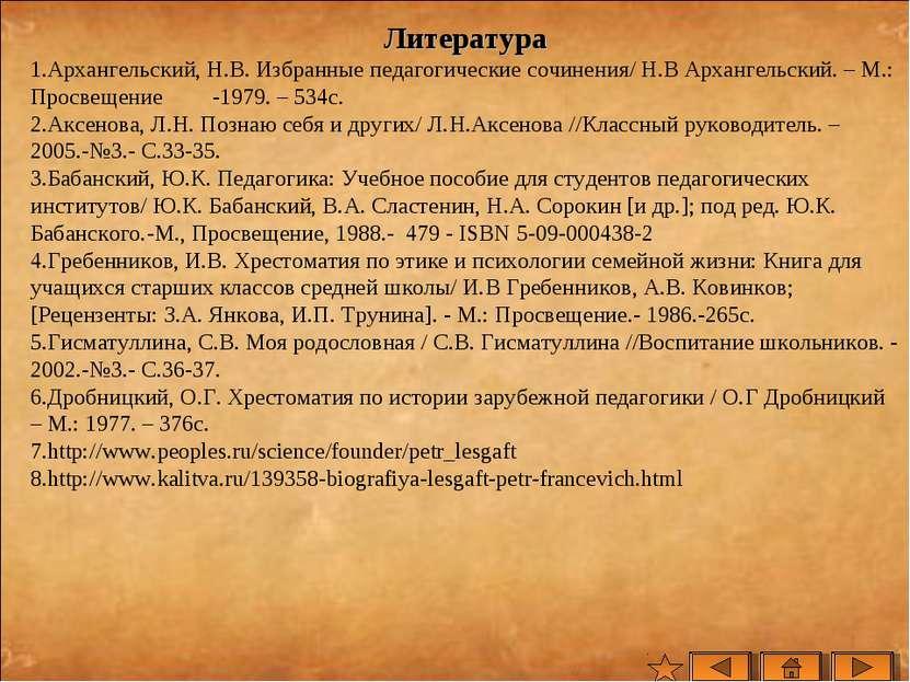 Литература Архангельский, Н.В. Избранные педагогические сочинения/ Н.В Арханг...