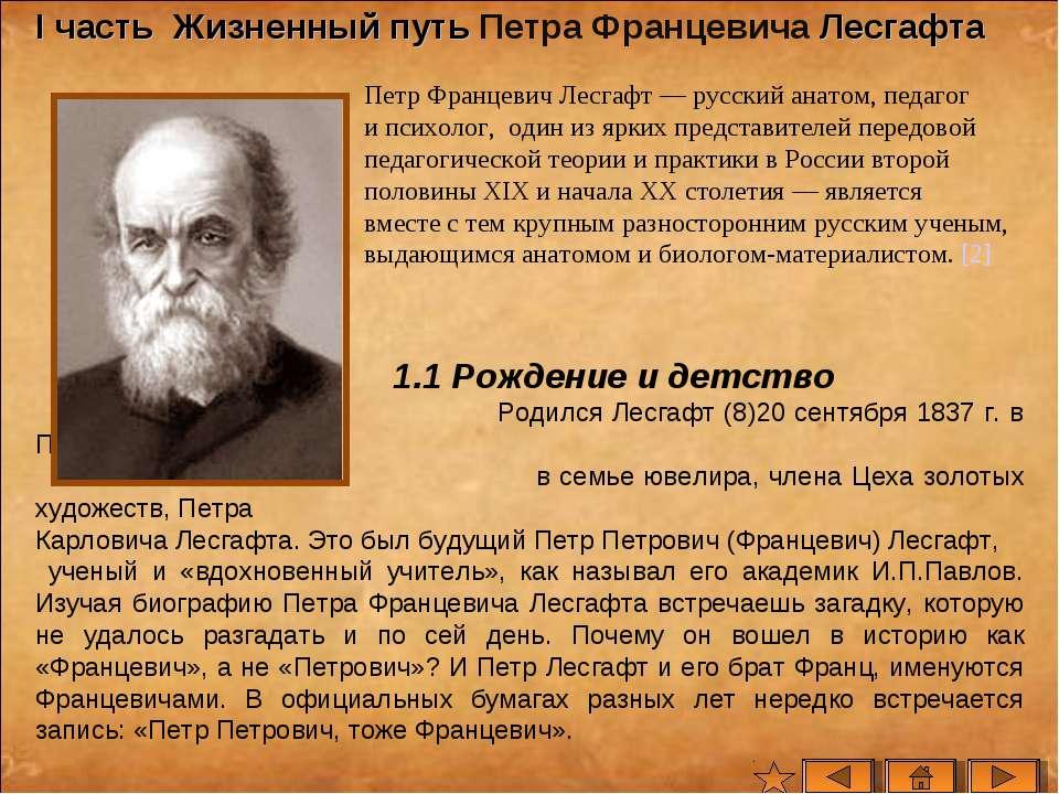 I часть Жизненный путь Петра Францевича Лесгафта Петр Францевич Лесгафт — рус...