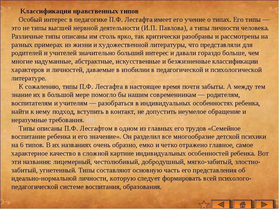 Классификация нравственных типов Особый интерес в педагогике П.Ф. Лесгафта им...