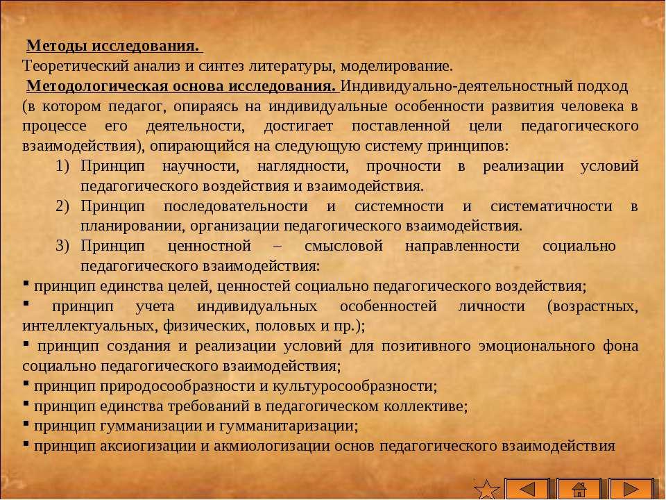 Методы исследования. Теоретический анализ и синтез литературы, моделирование....