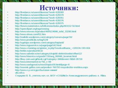 Источники: http://freelance.ru/users/bluesss/?work=628369 http://freelance.ru...