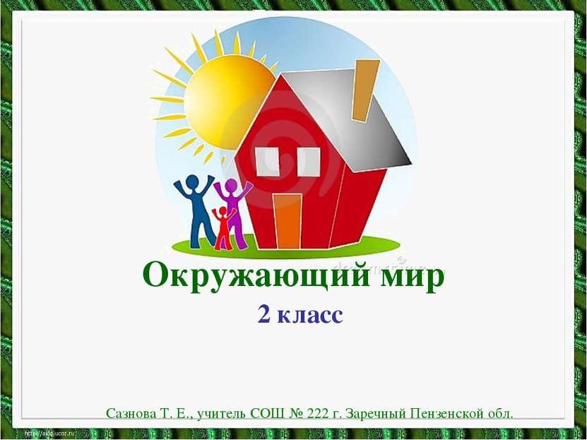 Окружающий мир 2 класс Сазнова Т. Е., учитель СОШ № 222 г. Заречный Пензенско...