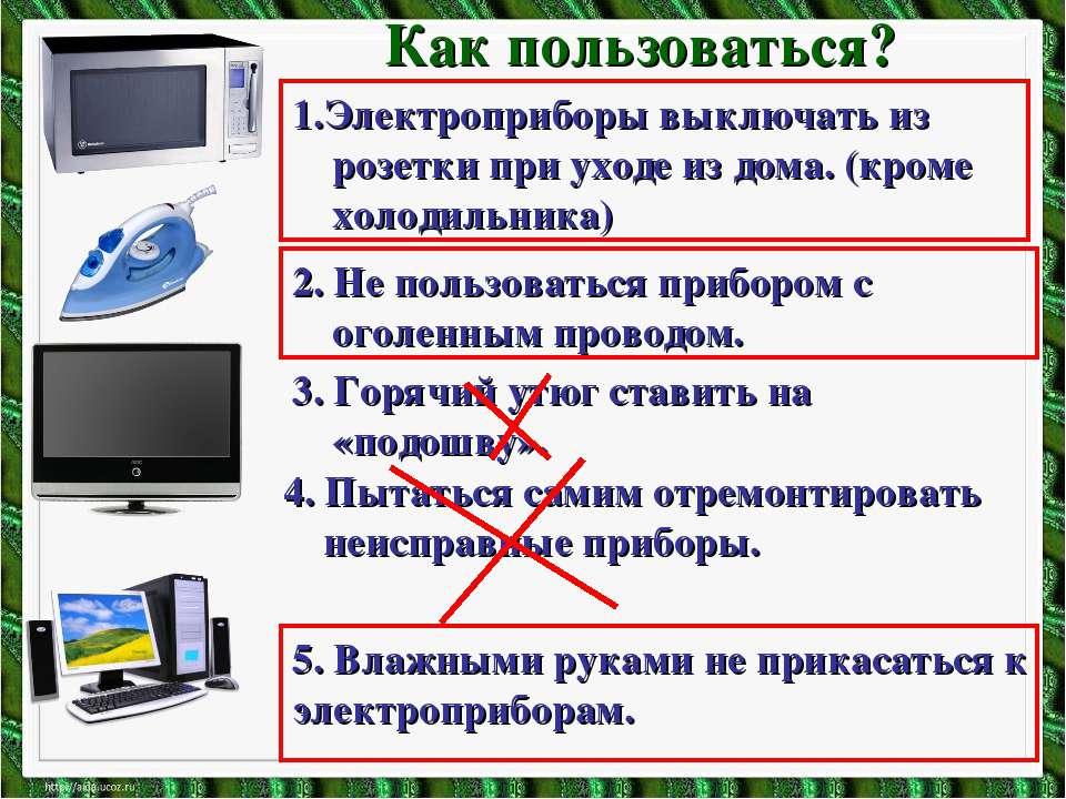 1.Электроприборы выключать из розетки при уходе из дома. (кроме холодильника)...