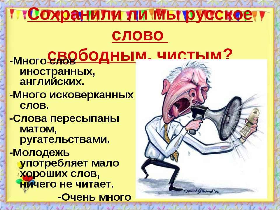 Сохранили ли мы русское слово свободным, чистым? -Много слов иностранных, анг...