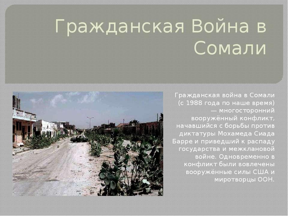 Гражданская Война в Сомали Гражданская война в Сомали (c 1988 года по наше вр...