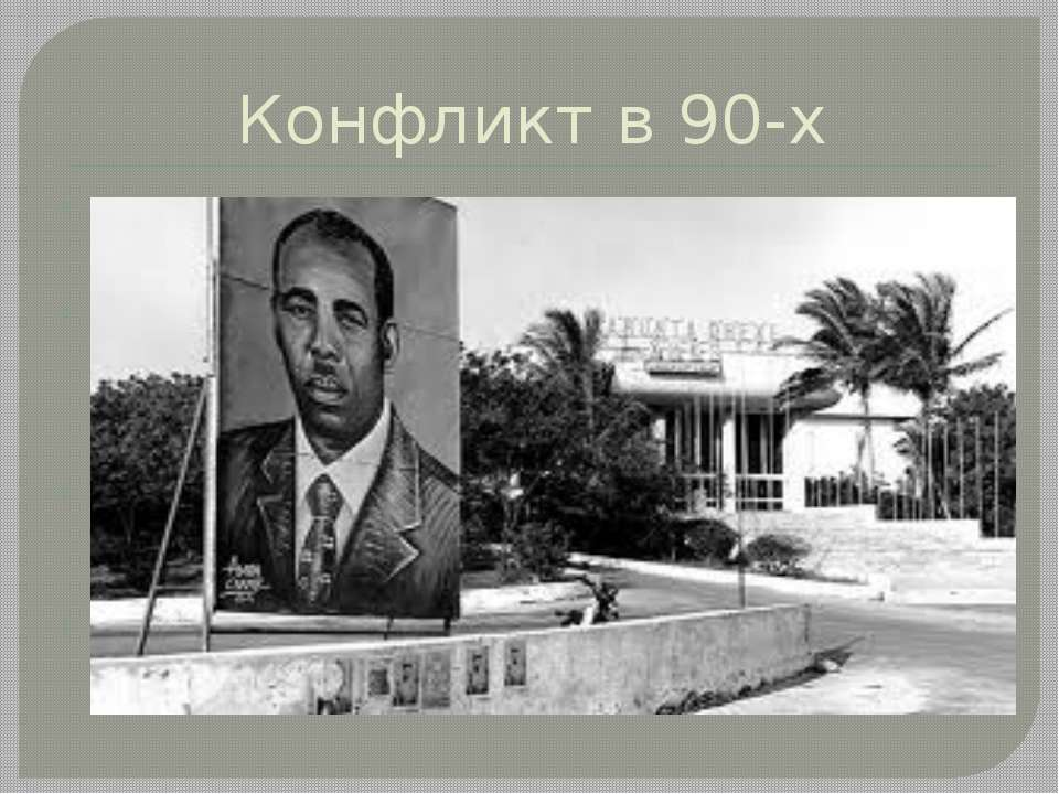 Конфликт в 90-х По оценкам, к началу 1990 года в Сомали погибли от 50 до 60 т...