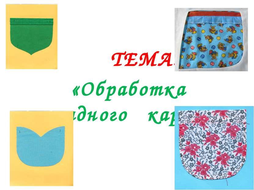 ТЕМА: «Обработка накладного кармана»