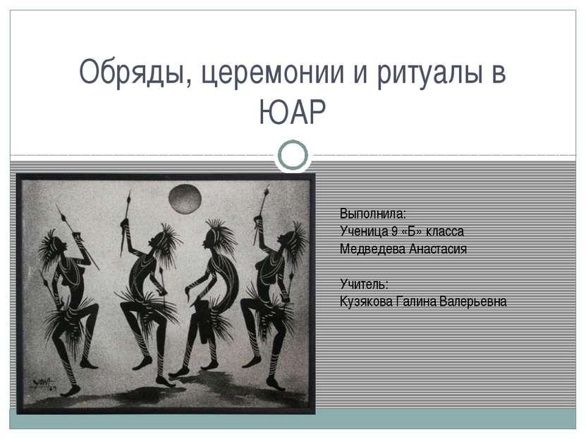 Обряды, церемонии и ритуалы в ЮАР Выполнила: Ученица 9 «Б» класса Медведева А...