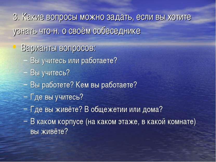 3. Какие вопросы можно задать, если вы хотите узнать что-н. о своём собеседни...