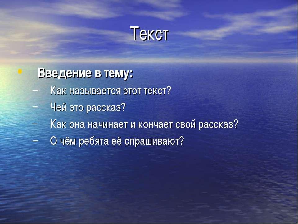 Текст Введение в тему: Как называется этот текст? Чей это рассказ? Как она на...