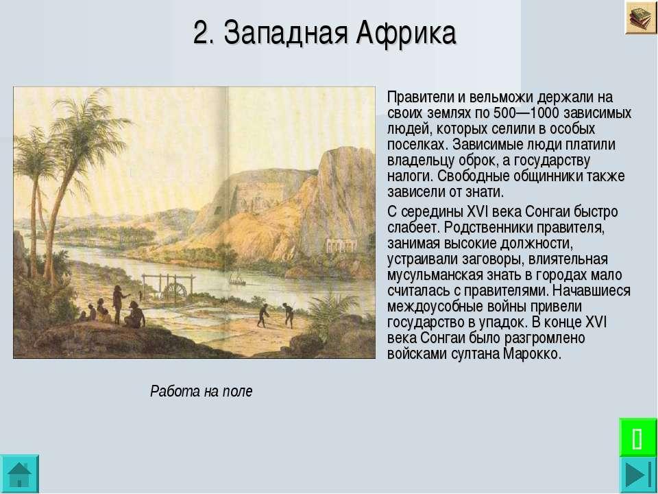 2. Западная Африка Правители и вельможи держали на своих землях по 500—1000 з...