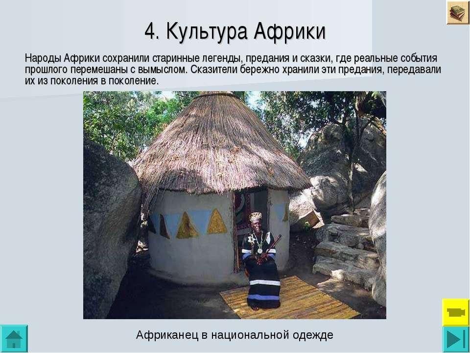 4. Культура Африки Народы Африки сохранили старинные легенды, предания и сказ...