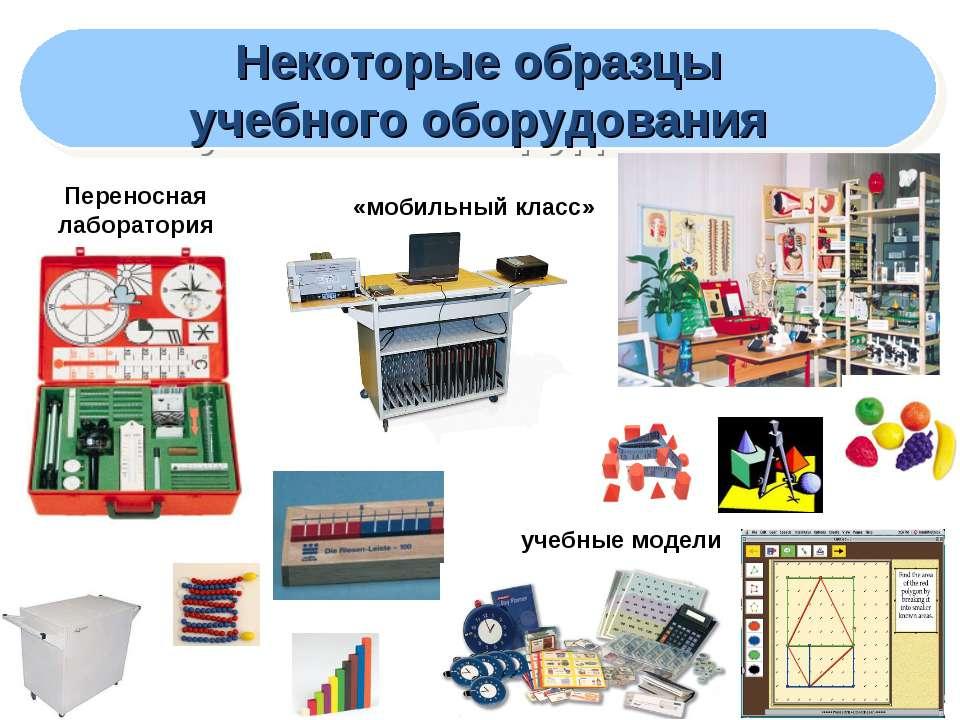 * Некоторые образцы учебного оборудования «мобильный класс» Переносная лабора...