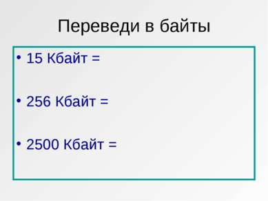 Переведи в байты 15 Кбайт = 256 Кбайт = 2500 Кбайт =