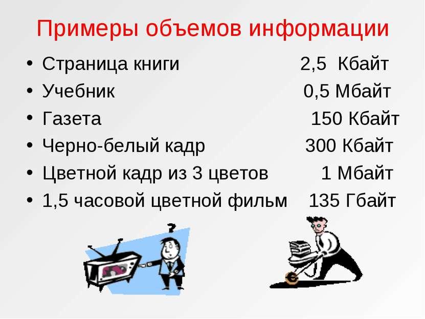 Примеры объемов информации Страница книги 2,5 Кбайт Учебник 0,5 Мбайт Газета ...