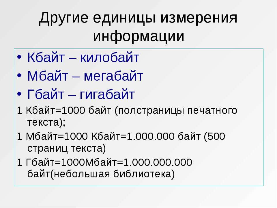 Другие единицы измерения информации Кбайт – килобайт Мбайт – мегабайт Гбайт –...