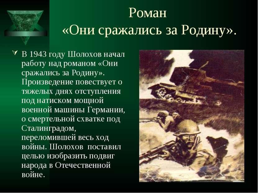 Роман «Они сражались за Родину». В 1943 году Шолохов начал работу над романом...