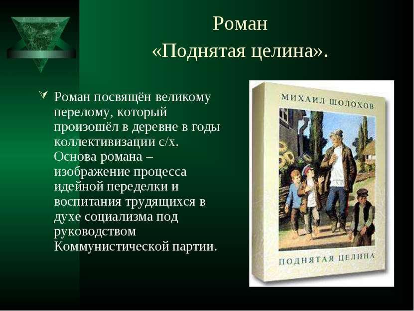 Роман «Поднятая целина». Роман посвящён великому перелому, который произошёл ...