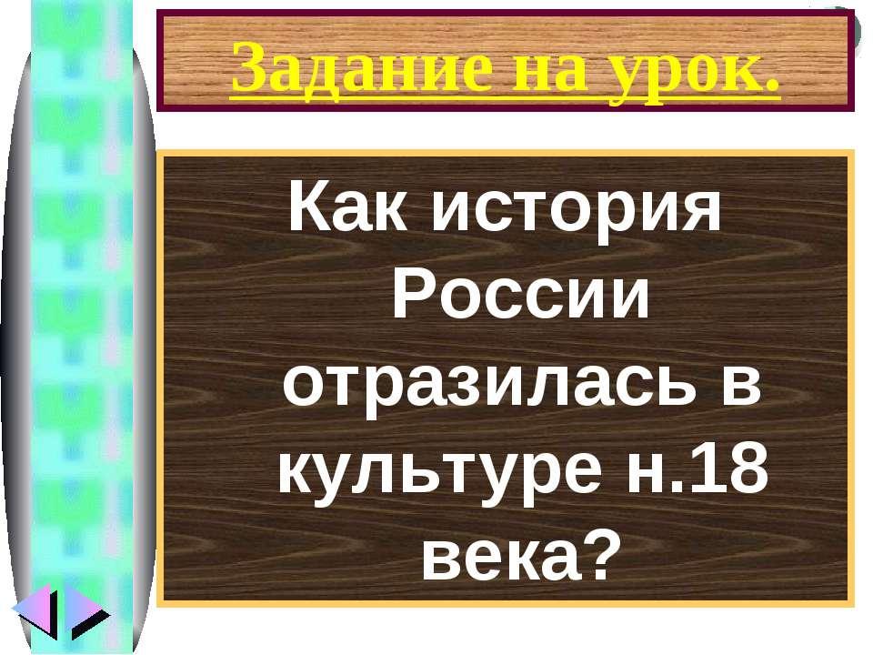 Задание на урок. Как история России отразилась в культуре н.18 века? Меню