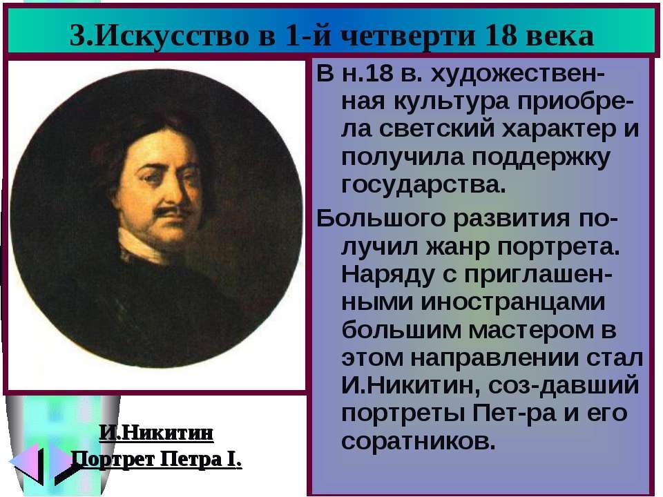 3.Искусство в 1-й четверти 18 века В н.18 в. художествен-ная культура приобре...
