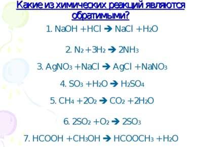 Какие из химических реакций являются обратимыми? 1. NaOH + HCl NaCl + H2O 2. ...