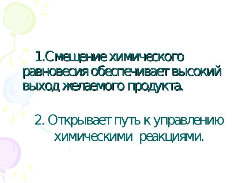 1.Смещение химического равновесия обеспечивает высокий выход желаемого продук...