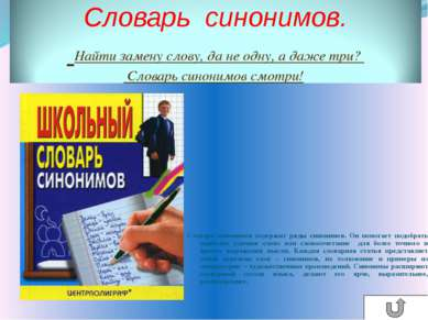 Словарь синонимов содержит ряды синонимов. Он помогает подобрать наиболее уда...