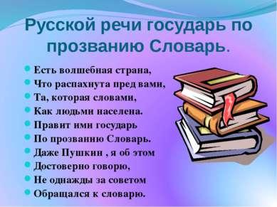 Русской речи государь по прозванию Словарь. Есть волшебная страна, Что распах...