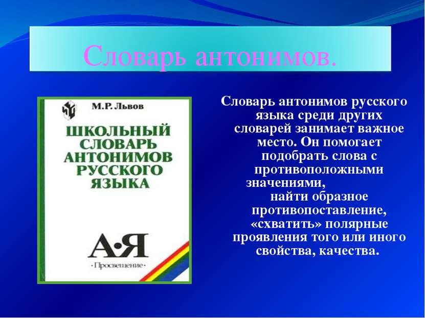 Словарь антонимов русского языка среди других словарей занимает важное место....