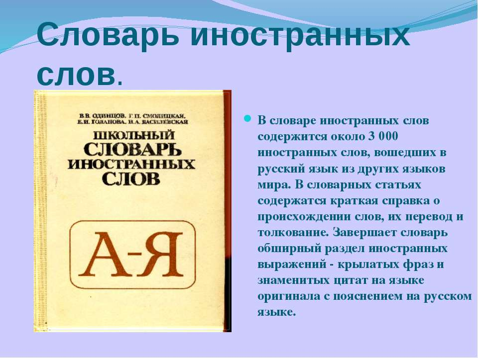 Словарь иностранных слов. В словаре иностранных слов содержится около 3 000 и...