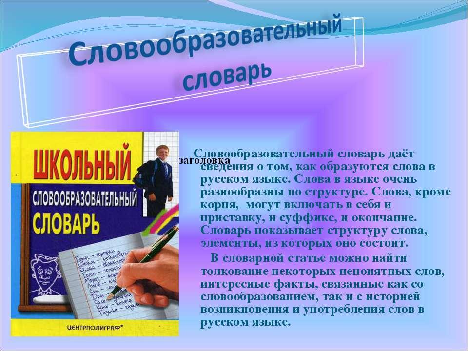 Словообразовательный словарь даёт сведения о том, как образуются слова в русс...