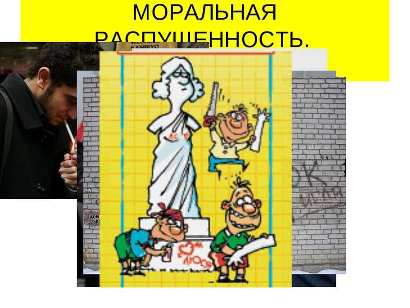 МОРАЛЬНАЯ РАСПУЩЕННОСТЬ.