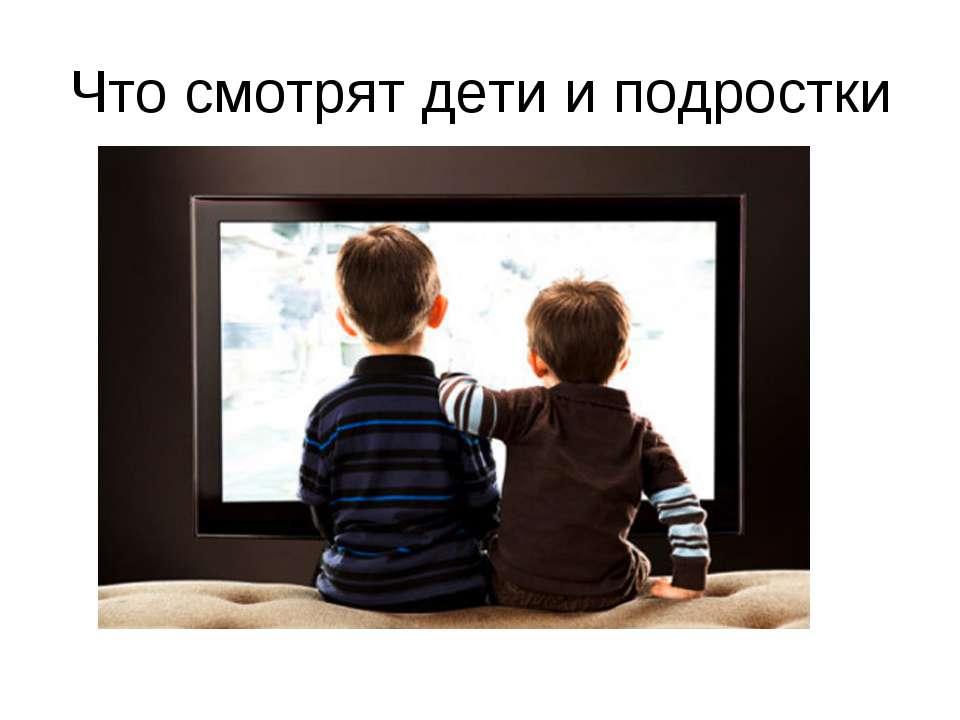 Что смотрят дети и подростки