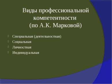 Виды профессиональной компетентности (по А.К. Марковой) Специальная (деятельн...