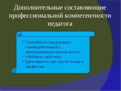 Дополнительные составляющие профессиональной компетентности педагога Способно...