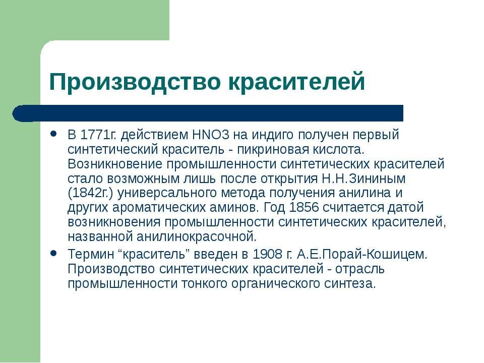 Производство красителей В 1771г. действием НNO3 на индиго получен первый синт...