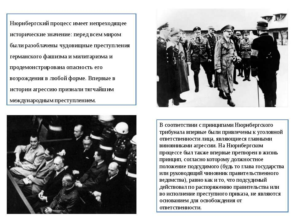 В соответствии с принципами Нюрнбергского трибунала впервые были привлечены к...