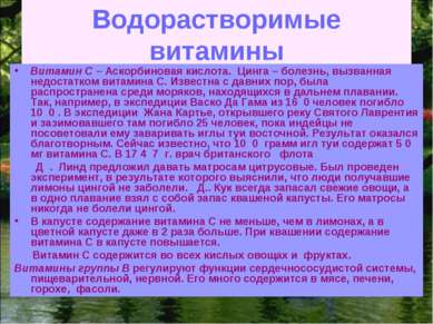 Водорастворимые витамины Витамин С – Аскорбиновая кислота. Цинга – болезнь, в...