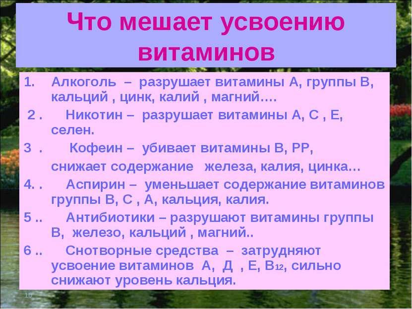 * Что мешает усвоению витаминов Алкоголь – разрушает витамины А, группы В, ка...