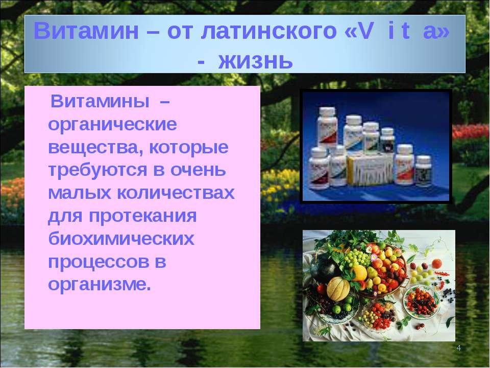 * Витамины – органические вещества, которые требуются в очень малых количеств...