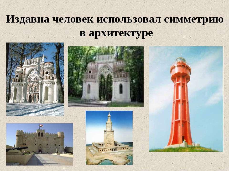 Издавна человек использовал симметрию в архитектуре