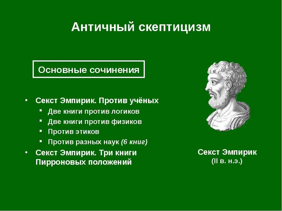Античный скептицизм Секст Эмпирик. Против учёных Две книги против логиков Две...