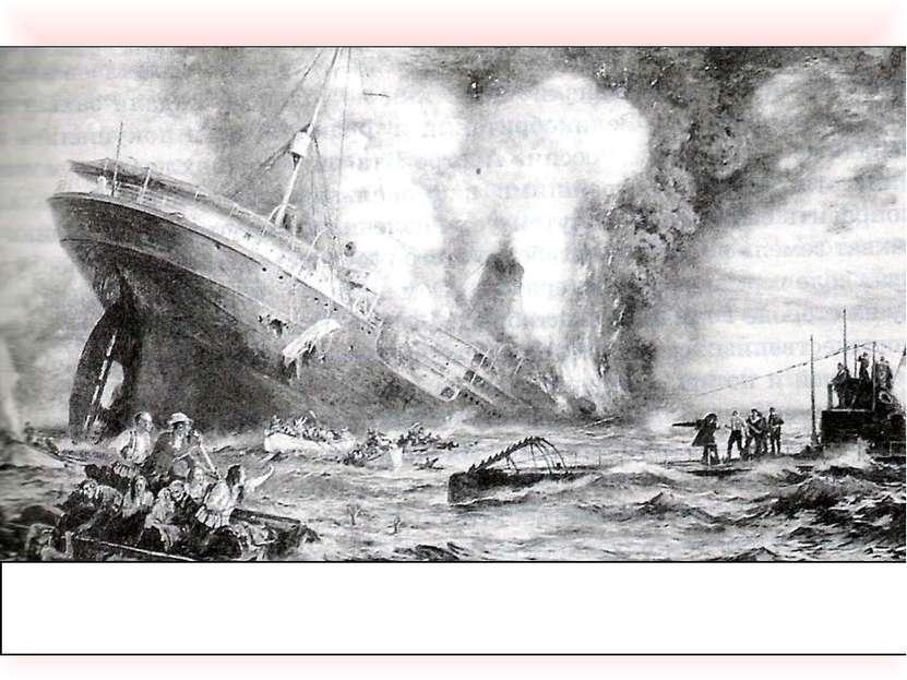 Потопление американского пассажирского корабля «Лузитания» немецкой подводной...