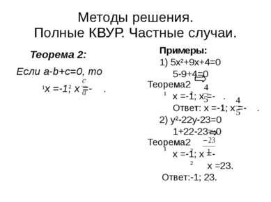 Методы решения. Полные КВУР. Частные случаи. Теорема 2: Если a-b+c=0, то x =-...