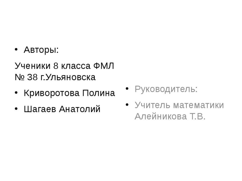 Авторы: Ученики 8 класса ФМЛ № 38 г.Ульяновска Криворотова Полина Шагаев Анат...